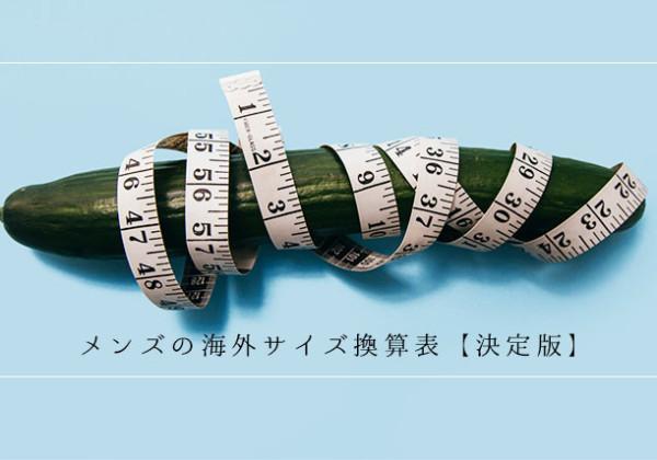 メンズの海外サイズ換算表【決定版】