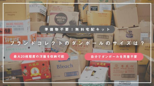 brandcollect-cardboard