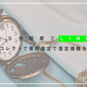 brandcollect-line