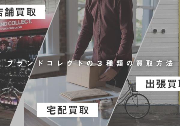 brandcollect-purchase-method