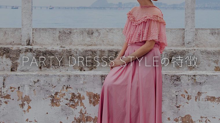 PARTY DRESSS STYLEの特徴