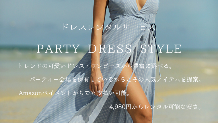 PARTY DRESS STYLE- サムネイル