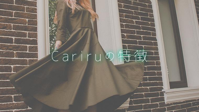 Cariruの特徴