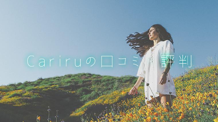 Cariruの口コミ・評判