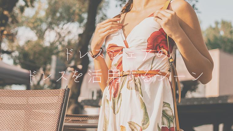 ドレスシェアのドレスを活用するシーン