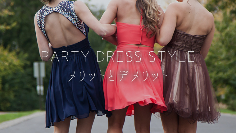 PARTY DRESS STYLE メリットとデメリット