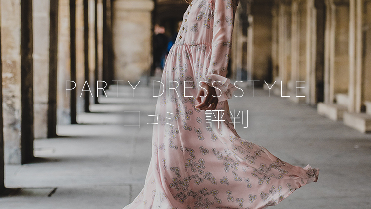 PARTY DRESS STYLE 口コミ・評判