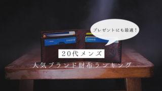 20代メンズ 人気ブランド財布ランキング