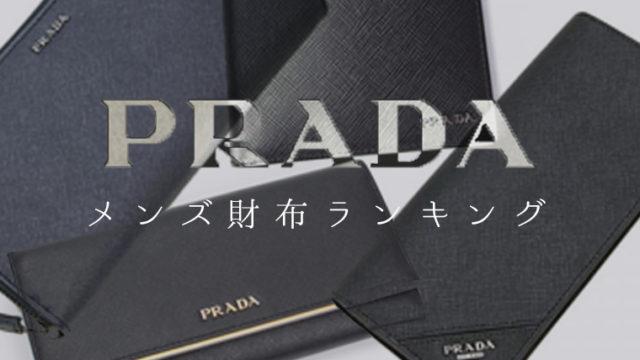 PRADAメンズ財布ランキング