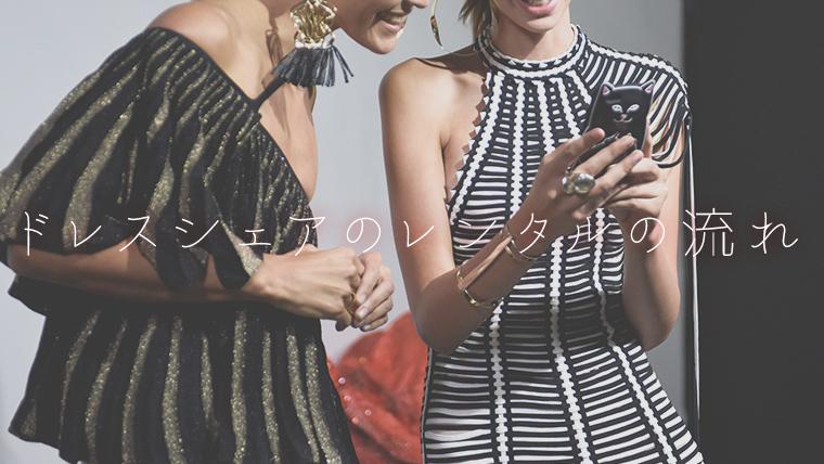 ドレスシェアのレンタルの流れ