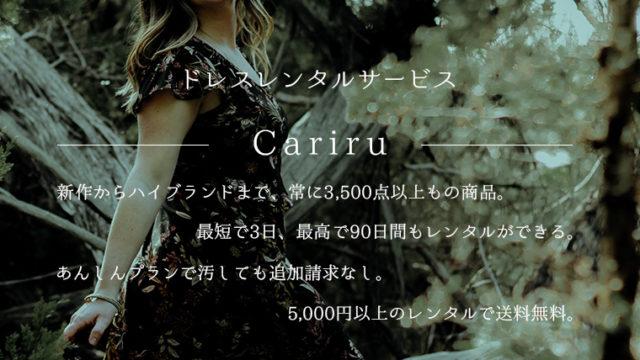 Cariru - サムネイル