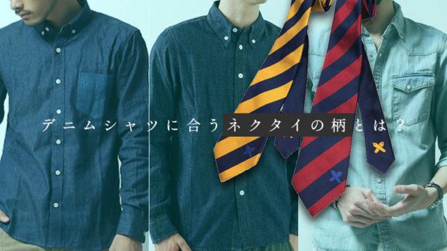 デニムシャツに合うネクタイの柄