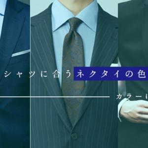 デニムシャツ-ネクタイ-カラー