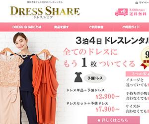 ドレスシェア - バナー画像