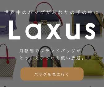 Laxusラクサス