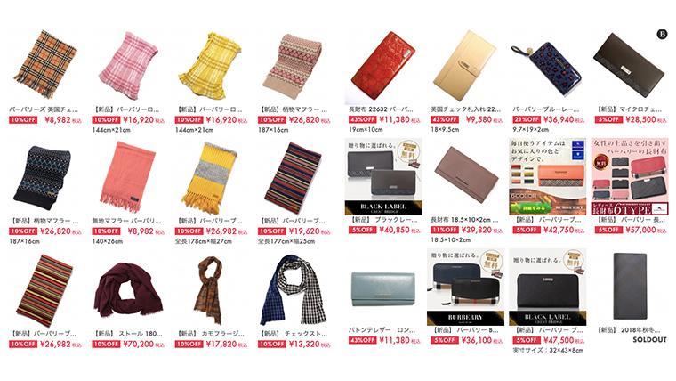 BBLSHOPのマフラーや財布