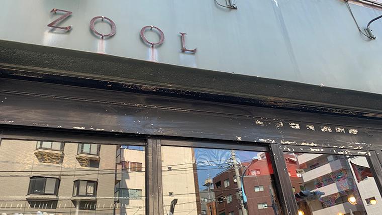 高円寺の古着屋-ZOOL