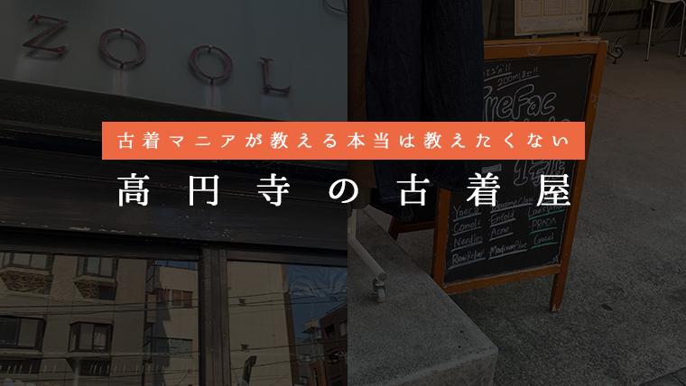 高円寺の古着屋