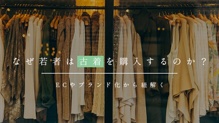 なぜ若者は古着を購入するのか?