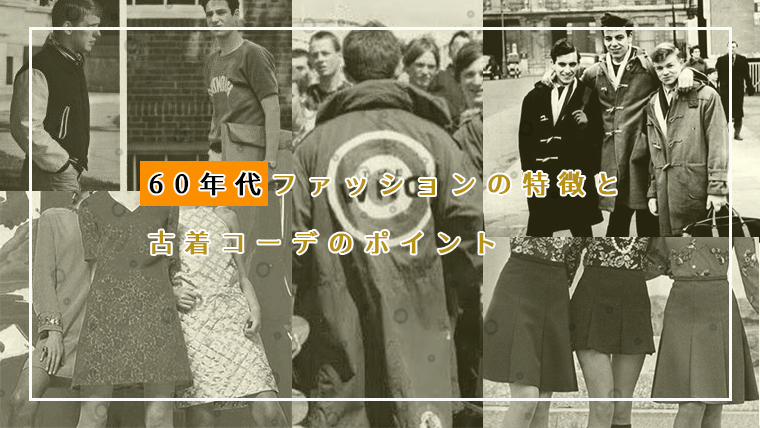 60年代ファッションの特徴と古着コーデのポイント