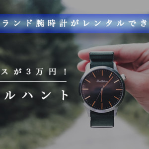 バイセルハントでブランド腕時計をレンタルのサムネイル