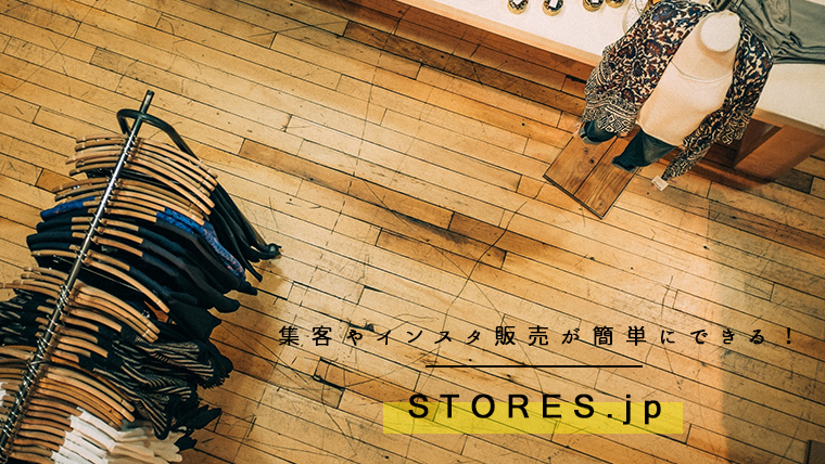 「STORES.jp」の評判は?