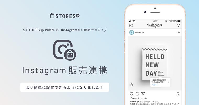 STORE-JPのインスタ販売連携