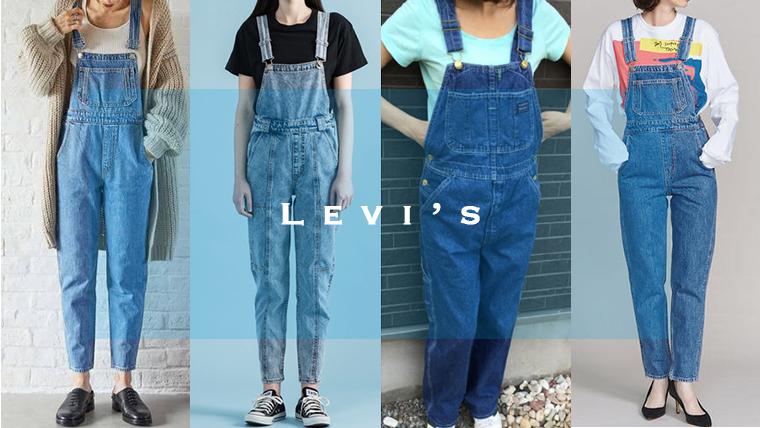 Levi'sオーバーオール