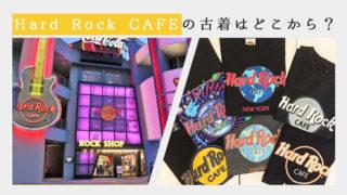 Hard Rock CAFEの古着はどこから?
