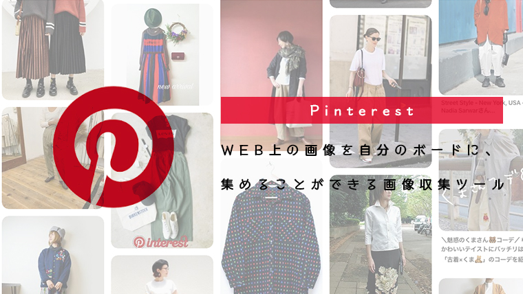 Pinterestとは何か