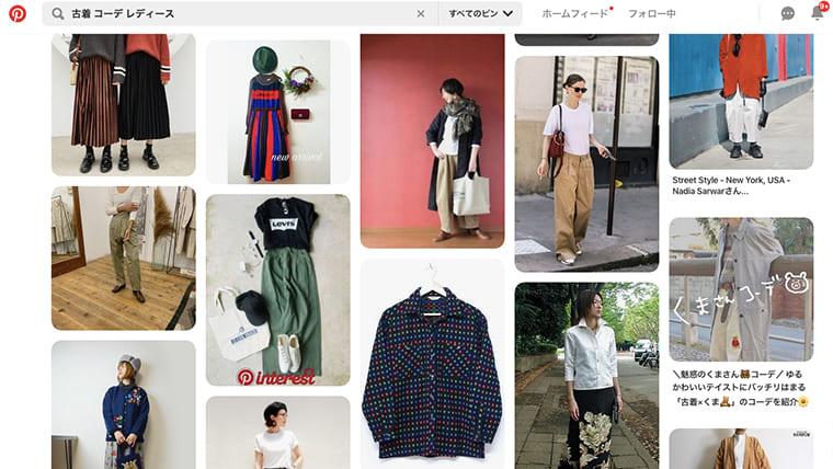Pinterest「古着 コーデ レディース」検索結果